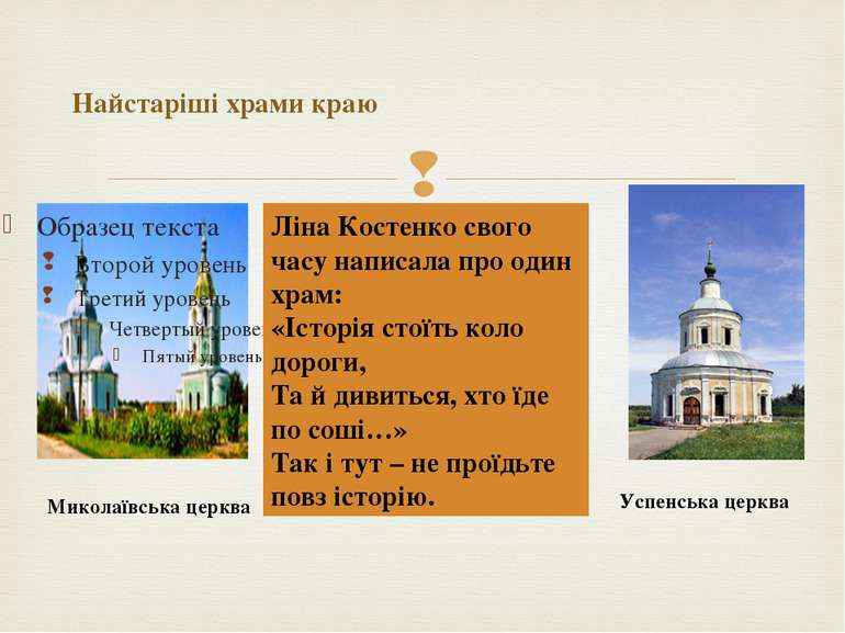 Найстаріші храми краю