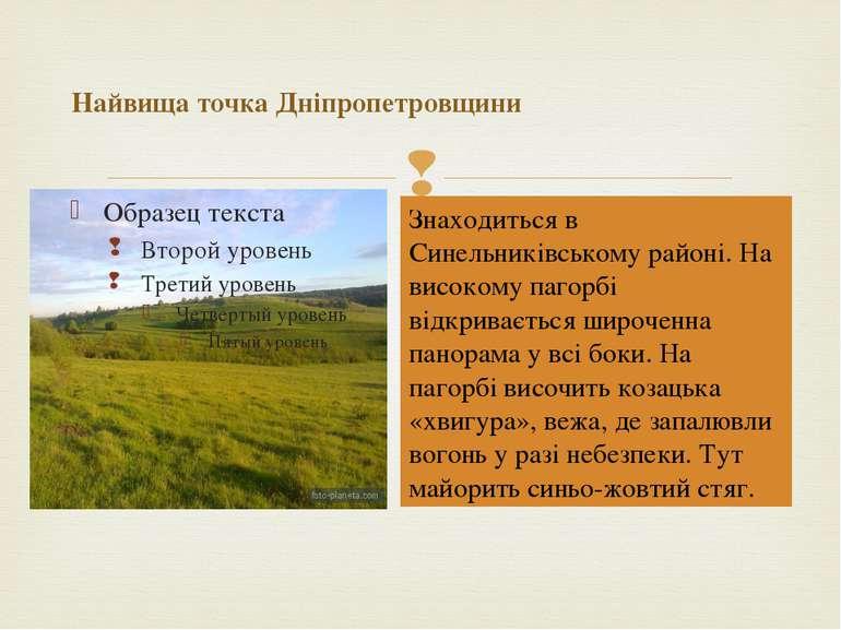 Найвища точка Дніпропетровщини