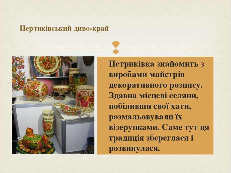 Пертиківський диво-край Петриківка знайомить з виробами майстрів декоративног...