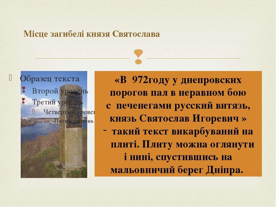 Місце загибелі князя Святослава