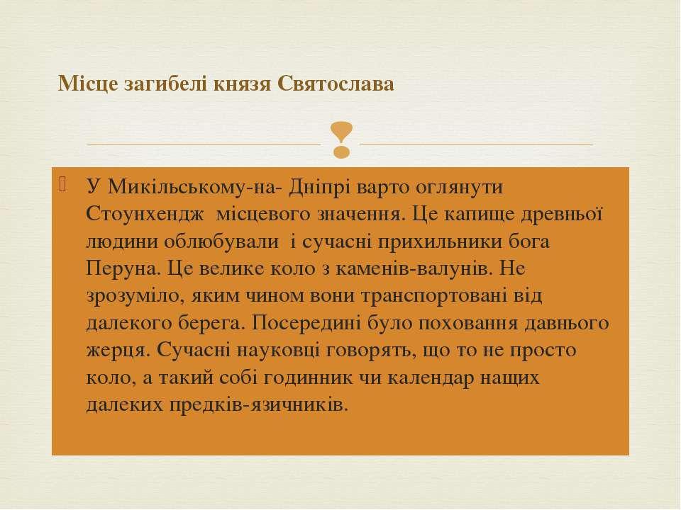 Місце загибелі князя Святослава У Микільському-на- Дніпрі варто оглянути Стоу...
