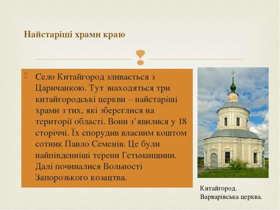 Найстаріші храми краю Село Китайгород зливається з Царичанкою. Тут знаходятьс...