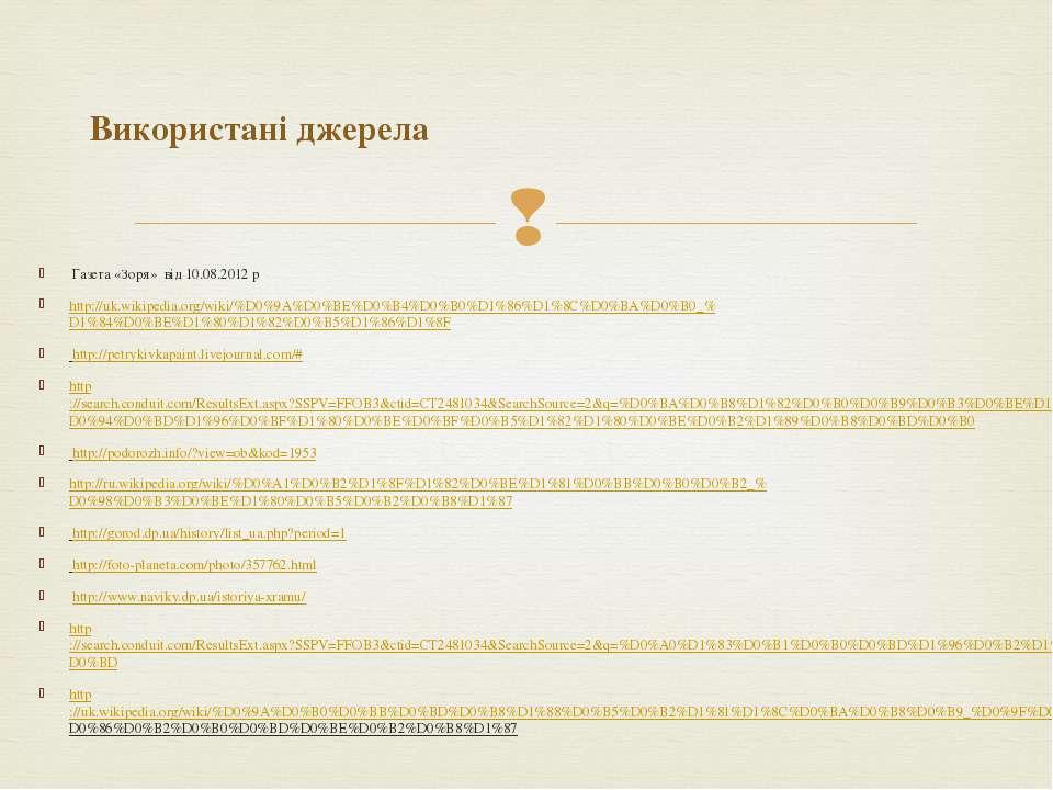 Використані джерела Газета «Зоря» від 10.08.2012 р http://uk.wikipedia.org/wi...