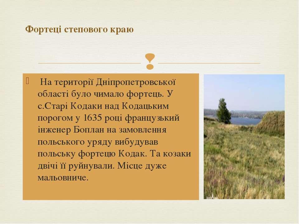 Фортеці степового краю На території Дніпропетровської області було чимало фор...