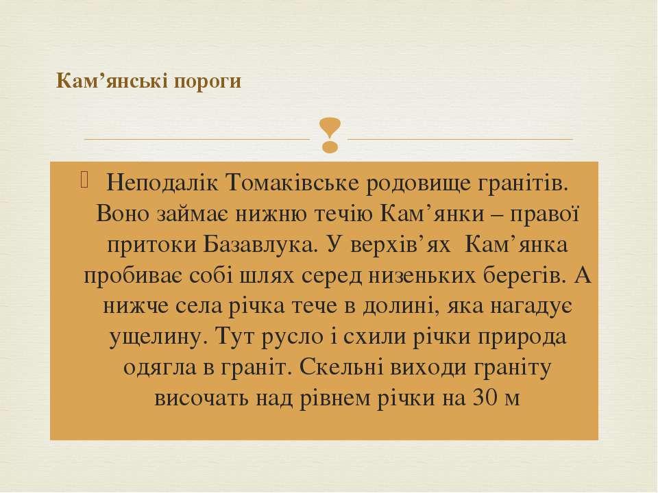 Кам'янські пороги Неподалік Томаківське родовище гранітів. Воно займає нижню ...