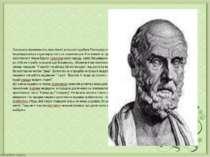 Зазначена спрямованість практичної діяльності здобула Гіппократу славу видатн...