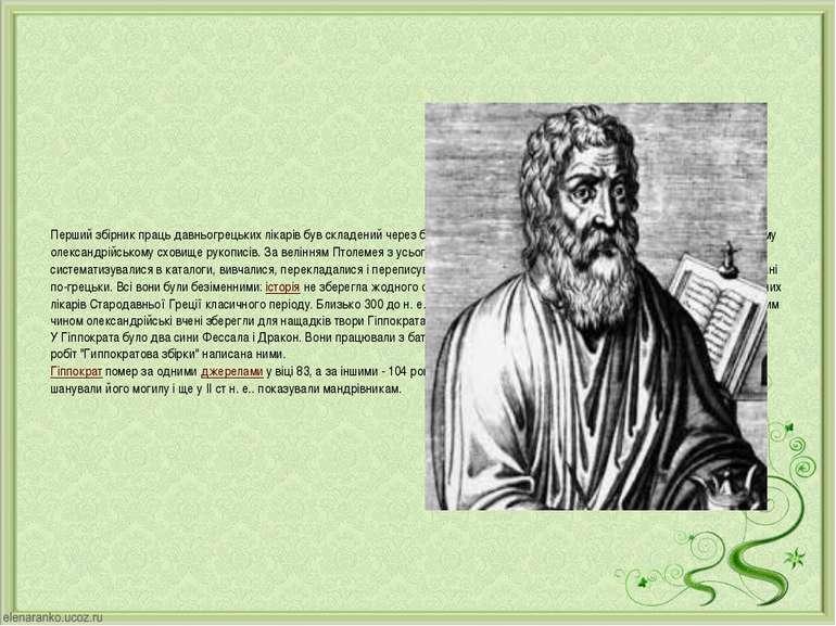 Перший збірник праць давньогрецьких лікарів був складений через багато років ...