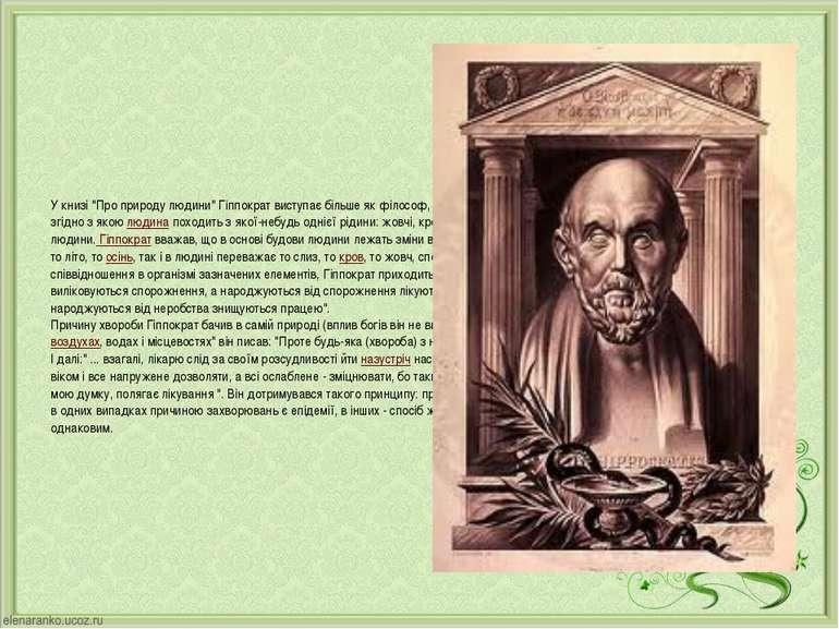 """У книзі """"Про природу людини"""" Гіппократ виступає більше як філософ, ..."""