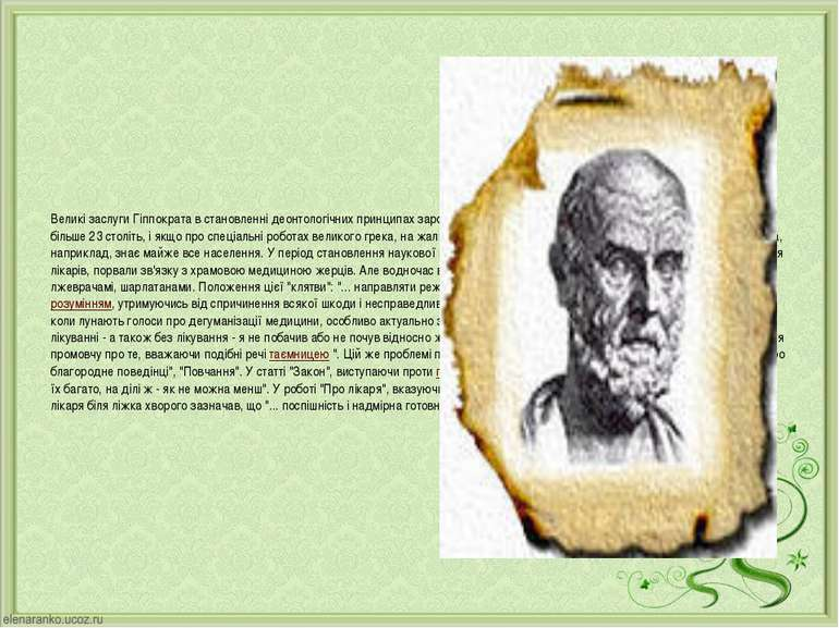 Великі заслуги Гіппократа в становленні деонтологічних принципах зароджується...