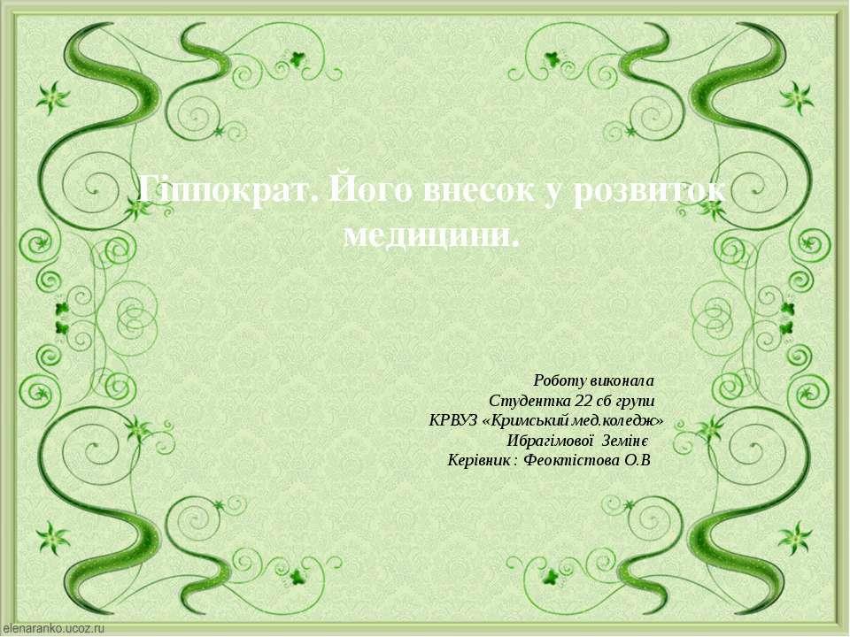 Роботу виконала Студентка 22 сб групи КРВУЗ «Кримський мед.коледж» Ибрагімово...