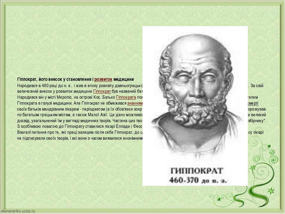 Гіппократ, його внесок у становлення і розвиток медицини Народився в 460 році...