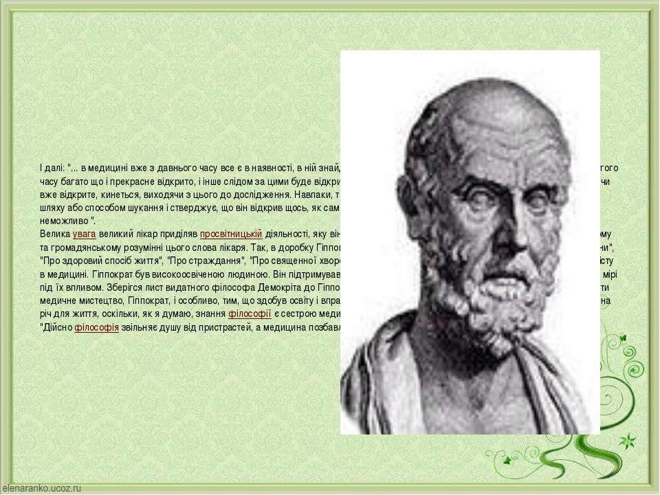 """І далі: """"... в медицині вже з давнього часу все є в наявності, в ній зна..."""