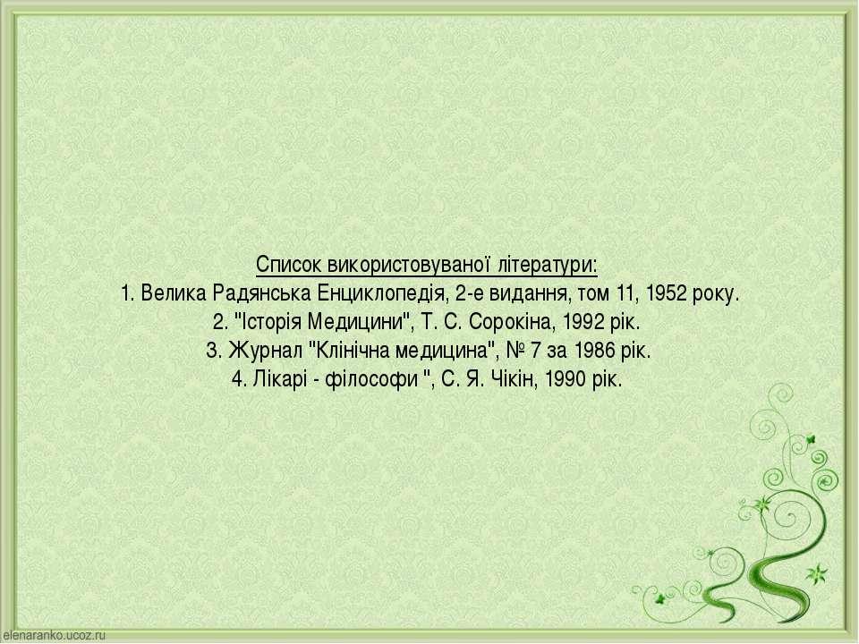 Список використовуваної літератури: 1. Велика Радянська Енциклопедія, 2-е вид...