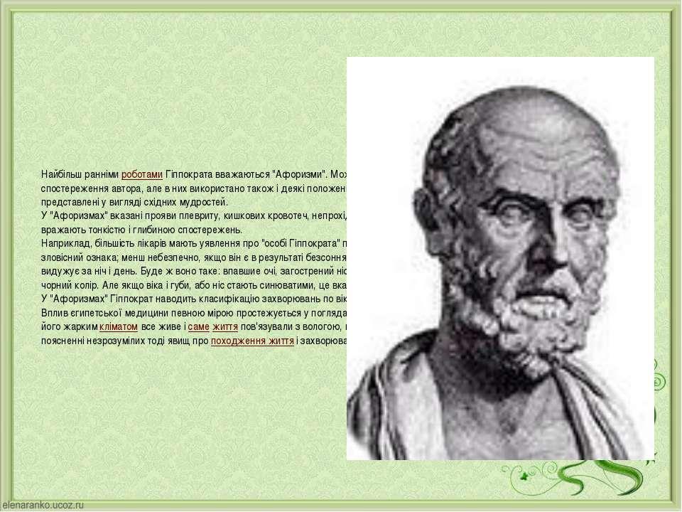"""Найбільш ранніми роботами Гіппократа вважаються """"Афоризми"""". Можна п..."""