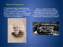 Версія ІІ. Перемишль. У Перемишлі корона перебувала до Першої світової війни....