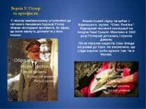 Версія У. Гітлер та артефакти. У своєму маніакальному устремлінні до світовог...