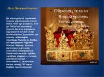 Доля Данилової корони Де знаходиться справжня корона українського князя, вчен...
