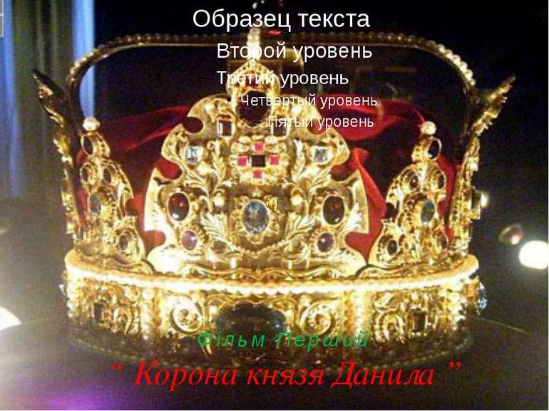 "Фільм Перший "" Корона князя Данила """