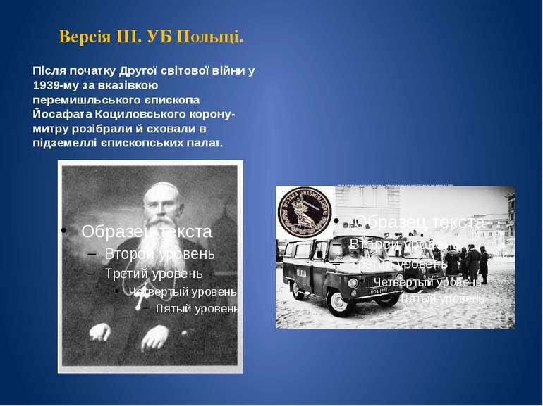 Версія ІІІ. УБ Польщі. Після початку Другої світової війни у 1939-му за вказі...