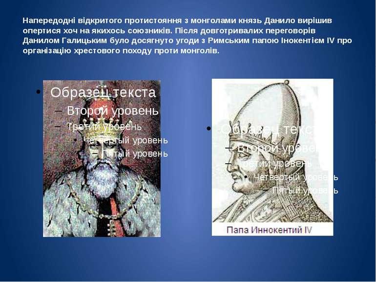 Напередодні відкритого протистояння з монголами князь Данило вирішив опертися...