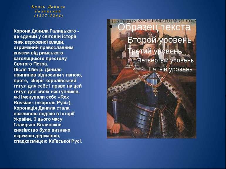 Князь Данило Галицький (1237-1264) Корона Данила Галицького - це єдиний у сві...