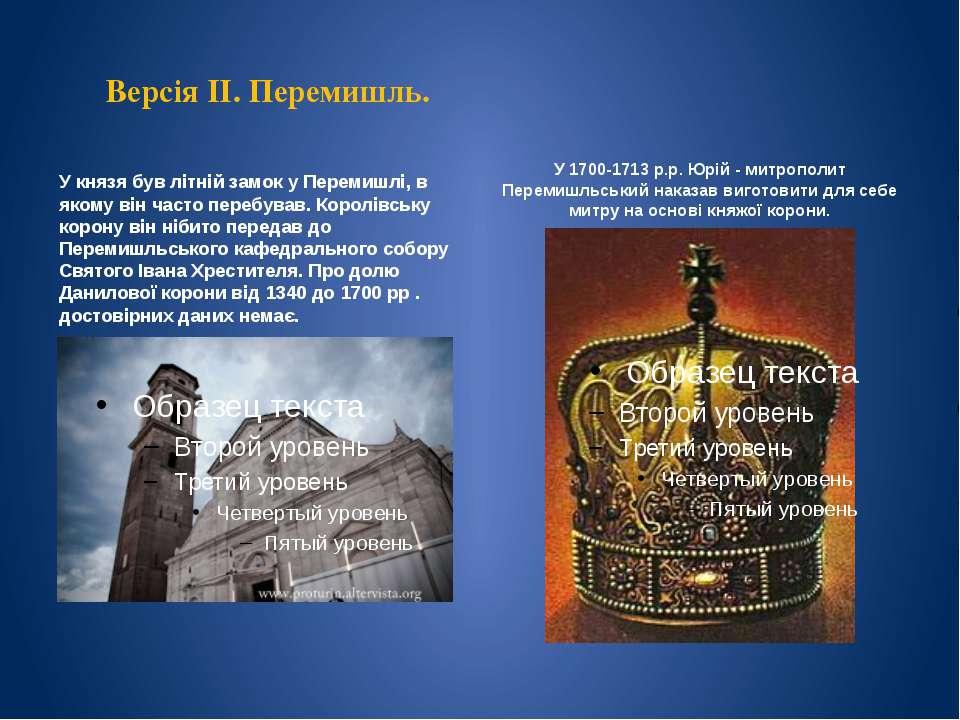 Версія ІІ. Перемишль. У князя був літній замок у Перемишлі, в якому він часто...
