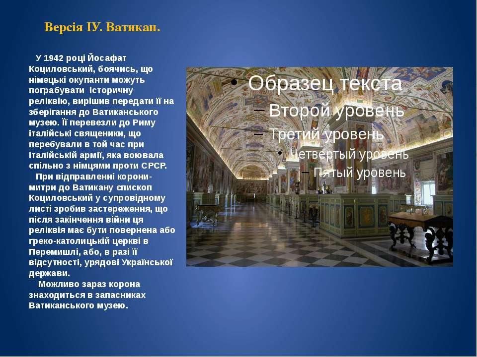 Версія ІУ. Ватикан. У 1942 році Йосафат Коциловський, боячись, що німецькі ок...