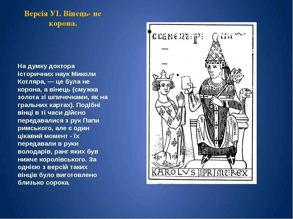 Версія УІ. Вінець- не корона. На думку доктора історичних наук Миколи Котляра...