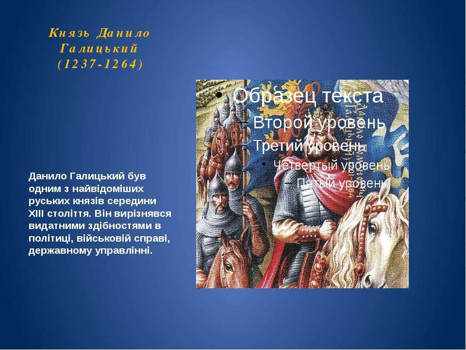 Князь Данило Галицький (1237-1264) Данило Галицький був одним з найвідоміших ...