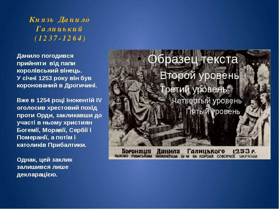 Князь Данило Галицький (1237-1264) Данило погодився прийняти від папи королів...