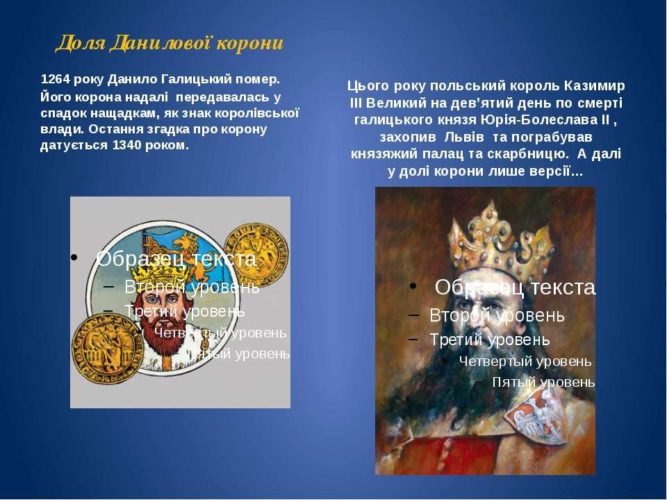 Доля Данилової корони 1264 року Данило Галицький помер. Його корона надалі пе...