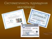 Систематичність підвищення кваліфікації
