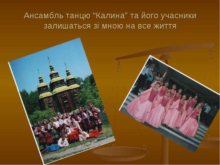"""Ансамбль танцю """"Калина"""" та його учасники залишаться зі мною на все життя"""
