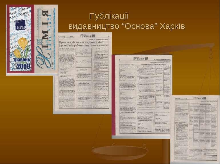 """Публікації видавництво """"Основа"""" Харків"""