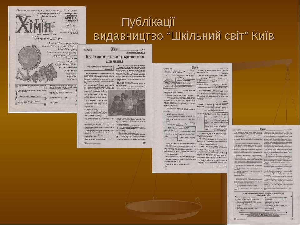 """Публікації видавництво """"Шкільний світ"""" Київ"""