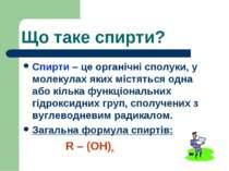 Що таке спирти? Спирти – це органічні сполуки, у молекулах яких містяться одн...