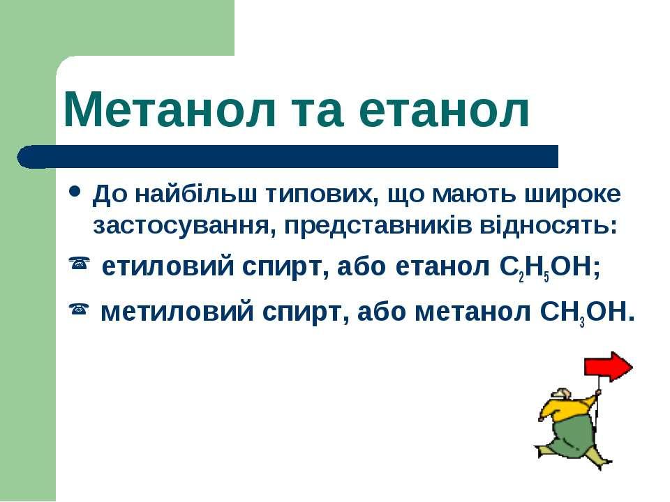 Метанол та етанол До найбільш типових, що мають широке застосування, представ...