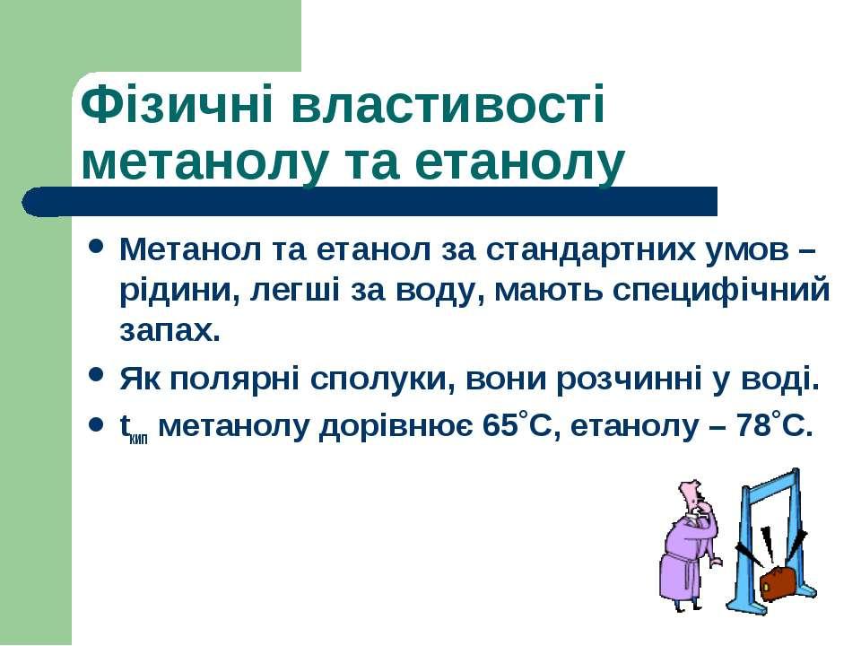 Фізичні властивості метанолу та етанолу Метанол та етанол за стандартних умов...