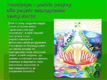 Ноосфера – релігія розуму або рецепт знаходження сенсу життя 1944-го року ака...