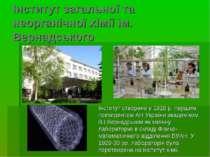 Інститут загальної та неорганічної хімії ім. Вернадського Інститут створено у...