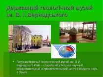 Державний геологічний музей ім. В. І. Вернадського Государственный геологичес...