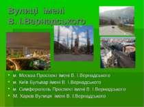 Вулиці імені В. І.Вернадського м. Москва Проспект імені В. І.Вернадського м. ...