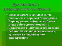 Духовний світ Вернадського та Україна Україна багато значила в житті, діяльно...