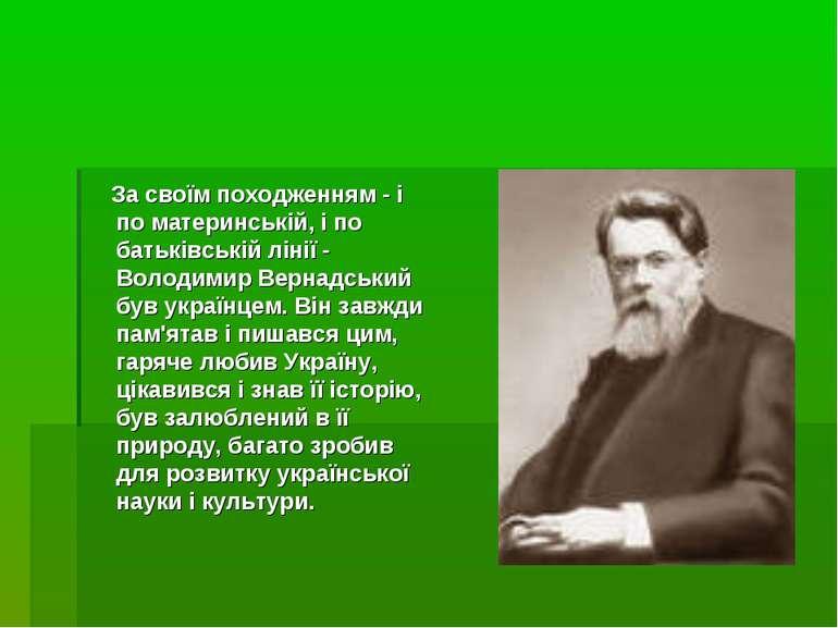 За своїм походженням - і по материнській, і по батьківській лінії - Володимир...