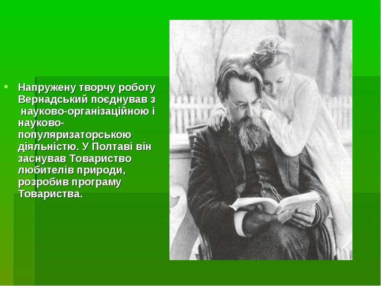 Напружену творчу роботу Вернадський поєднував з науково-організаційною і наук...