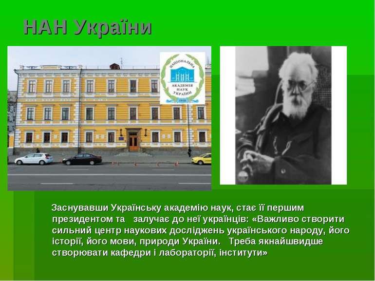 НАН України Заснувавши Українську академію наук, стає її першим президентом т...