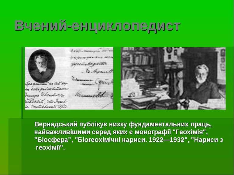 Вчений-енциклопедист Вернадський публікує низку фундаментальних праць, найваж...