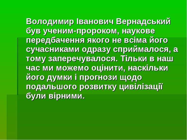 Володимир Іванович Вернадський був ученим-пророком, наукове передбачення яког...