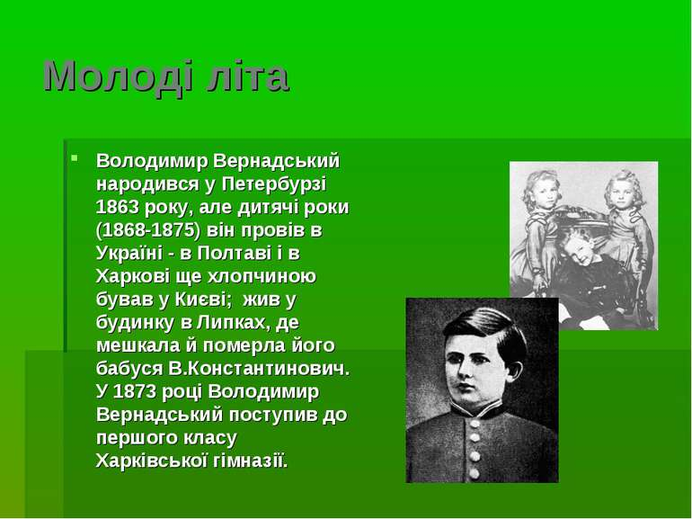 Молоді літа Володимир Вернадський народився у Петербурзі 1863 року, але дитяч...