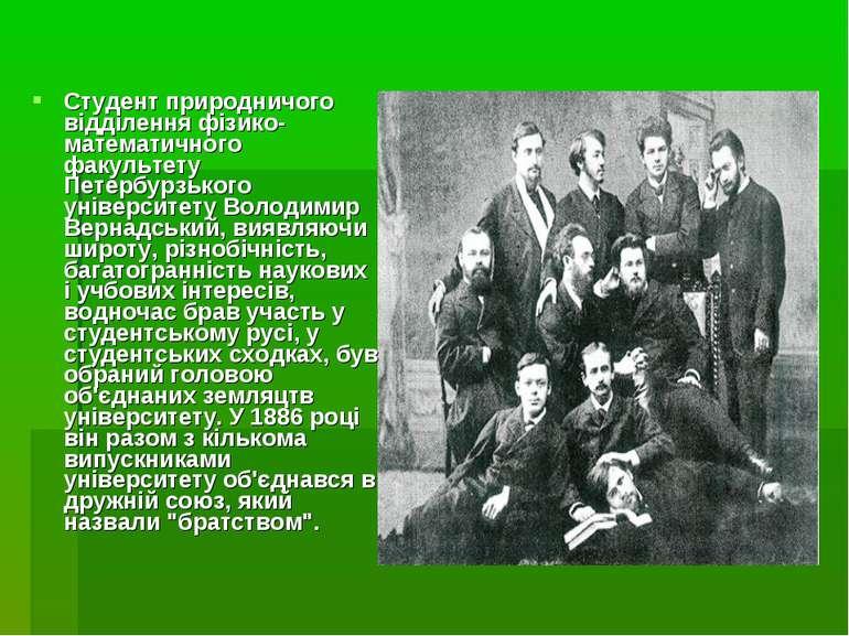 Студент природничого відділення фізико-математичного факультету Петербурзьког...